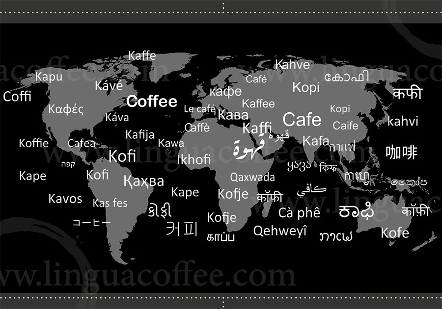 ترجمة كلمة قهوة