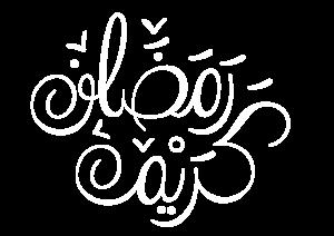 Arbfonts Ramadan 90 300x212 1